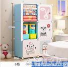 簡易兒童衣櫃布卡通經濟型塑料組裝嬰兒小孩衣櫥寶寶收納儲物櫃子 NMS造物空間