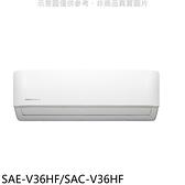 SANLUX台灣三洋變頻冷暖分離式冷氣5坪SAE-V36HF/SAC-V36HF