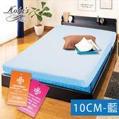 床墊  10cm 防蟎抗菌 釋壓型  記憶 床墊  5尺 雙人 記憶床墊(三色)