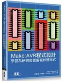 (二手書)Make: AVR程式設計