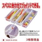 Loxin【SV3864】日本製 3格整理盒 桌面抽屜收納盒 整理盒 三入 自由組合收納 桌面收納 廚防收納