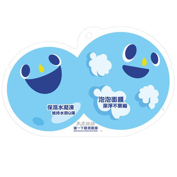 美膚娜娜 啵一下靚潤面膜(藍)-泡泡面膜+保濕水凝凍x1片