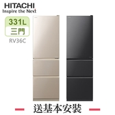 【HITACHI 日立】能源效率1級認證 331公升變頻三門冰箱 RV36C (含舊機回收,不需運費、跨區費)