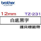 BROTHER  TZe-231 標準黏性護貝標籤帶 12mm 白底黑字