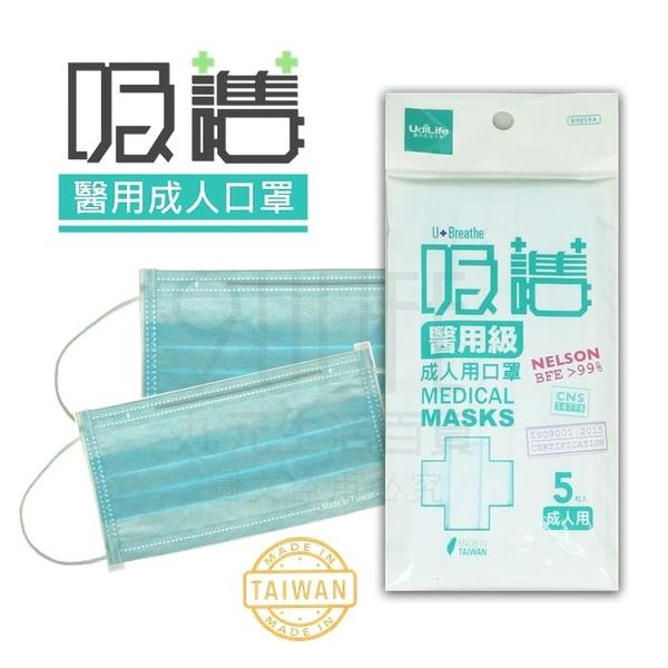 【九元生活百貨】吸護 平面醫用口罩/5枚 台灣製鋼印 成人醫療級 鼻梁壓條 三層 K9859A (未滅菌)