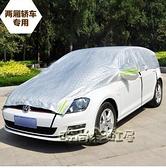 汽車車衣半罩防塵罩防曬防雨隔熱遮陽傘車罩 下單請備註車型 型號「時尚彩紅屋」