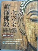 【書寶二手書T2/宗教_YFA】一次完全讀懂佛教_慧能