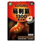 易利氣1300-磁力貼24粒/盒 *維康
