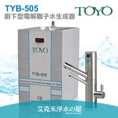 TOYO日本東洋廚下型電解水機(TYB-505)-送三道前置過濾組 ★免費到府安裝