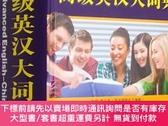 簡體書-十日到貨 R3YY【《高級英漢大詞典》(全綵版)】 9787553913209 湖南教育出版社 作者