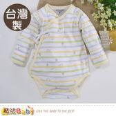 包屁衣 台灣製純棉薄款長袖護手連身衣 魔法Baby