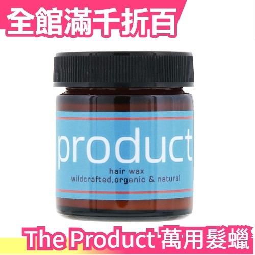日本製 The Product 沙龍級無添加萬用髮蠟 42g【小福部屋】