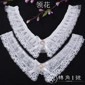 假領子 甜美蕾絲菏葉邊領花裝飾女白色衣領防走光 轉角1號