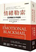 情緒勒索:遇到利用恐懼、責任與罪惡感控制你的人,該怎麼辦?(全球暢銷20年經典)
