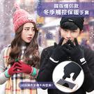 觸屏雙層棉織保暖手套 女款手套 情侶手套 【BA0107】冬天 騎車 保暖手套 針織手套 觸控手套