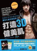 (二手書)打造3D健美肌:風靡好萊塢的最新健身法,讓你化身完美型男
