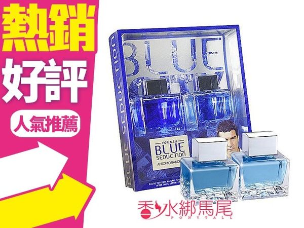 Antonio Banderas Blue 藍色誘惑 男香 禮盒 (香水100ML+鬍後水100ML)◐香水綁馬尾◐