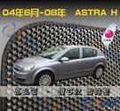 【鑽石紋】04-08年 Astra H 精湛 腳踏墊 / 台灣製造 工廠直營 / astra海馬腳踏墊 astra腳踏墊 astra踏墊