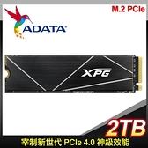 【南紡購物中心】ADATA 威剛 XPG GAMMIX S70 BLADE 2TB PCIe 4.0 Gen4x4 M.2 SSD固態硬碟