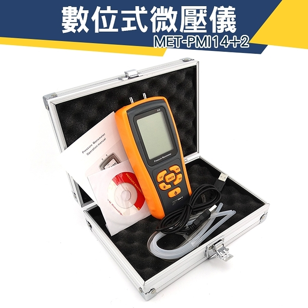 差壓計 11種壓力單位 微壓錶 差壓測量儀 氣壓計 LCD背光顯示  數顯微壓差計  壓差測量 MET-PMI14+2