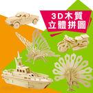 【00110】 3D木質立體拼圖 益智 手作 DIY 手遊 恐龍 動物 玩具 親子