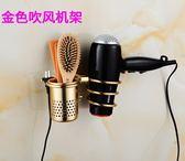吹風機架 免打孔髮廊浴室置物架電吹風用品梳子收納筒衛生間風筒架