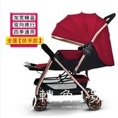 嬰兒推車可坐可躺輕便攜折疊嬰兒車高景觀雙向兒童寶寶小孩手推車