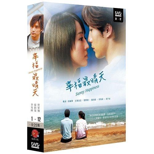 幸福最晴天 上套(1~12集) DVD  ( 賀軍翔/張鈞甯/李易峰/周子涵/李智楠 )