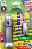 伸縮調焦磁吸萬用工作燈 【多廣角特賣廣場】EDS-G680