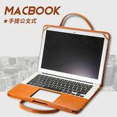 MACBOOK AIR/PRO系列 商務休閒手提公文式蘋果筆記型電腦手提包(三色)【CMAC02】