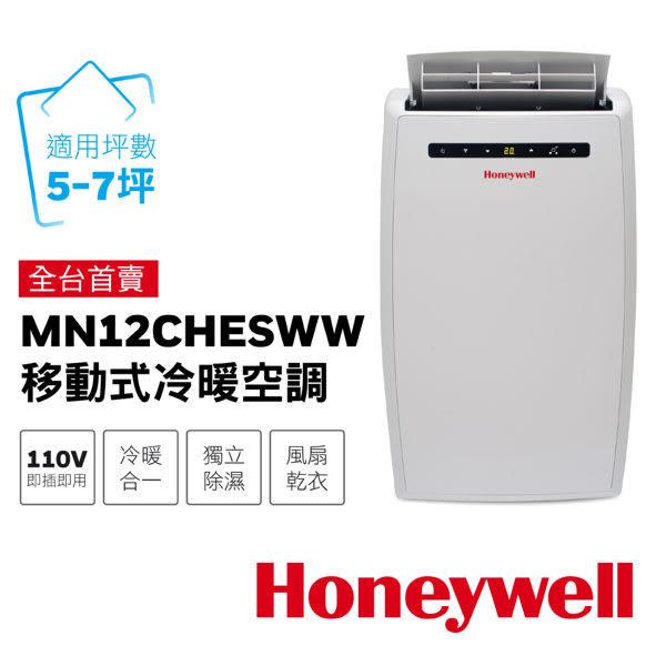 美國【Honeywell】移動式空調 MN12CHESWW 5-7坪冷暖型 隨插即用 冷暖氣 除濕 風扇乾衣 (不含安裝)