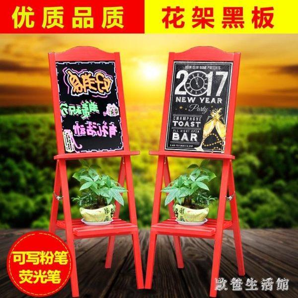 熒光板 手寫板咖啡店黑板支架式廣告板花架寫字板實木制廣告展示板 CP3911【歐爸生活館】