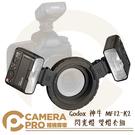 ◎相機專家◎ Godox 神牛 MF12-K2 閃光燈 雙燈套組 補光燈 機頂 微距 含安裝環 MF12 x2 公司貨