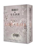 二手書博民逛書店《娥蘇拉的生生世世》 R2Y ISBN:9863610623│凱