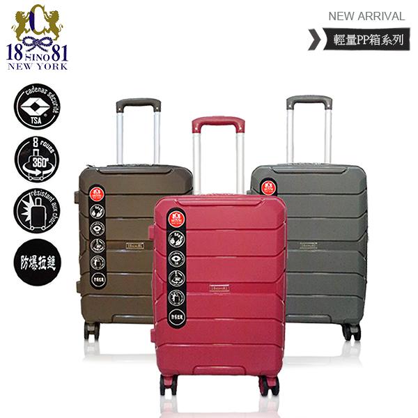 【NINO1881】20吋 防爆拉鏈系列輕量PP可加大旅行箱/行李箱1689