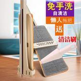 免手洗平板拖把家用拖地旋轉擦木地板地拖懶人拖布地拖托把yi【販衣小築】