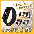 小米手環6 原廠錶帶 矽膠錶帶 表帶 腕帶 替換錶帶