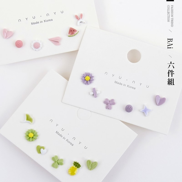 小巧可愛多款耳環6件組-BAi白媽媽【316105】