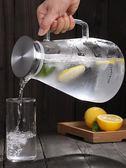 家用冷水壺玻璃泡茶壺耐熱高溫涼白開水杯扎壺防爆大容量水瓶套裝  CY 酷男精品館