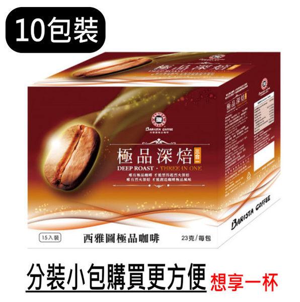 西雅圖咖啡 極品深焙拿鐵23g*10包裝 / 三合一即溶咖啡 / 499元免運費