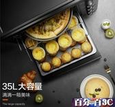 烤箱 蘇泊爾電烤箱家用烘焙小型多功能全自動小蛋糕麵包35L大容量 WJ百分百