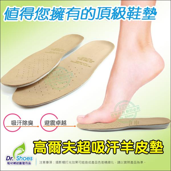 高爾夫小羊皮鞋墊 具有超強吸汗功能、防臭、清爽、耐用、特厚抗震乳膠╭*鞋博士嚴選鞋材*╯