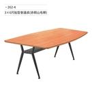 3×6尺船型會議桌(赤桐山毛櫸) 262...