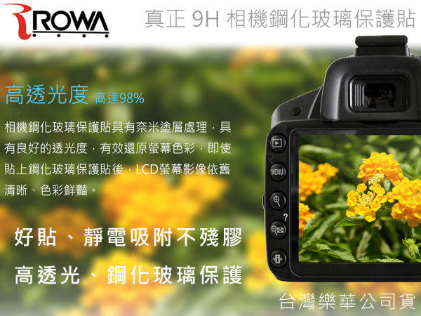 EGE 一番購】ROWA 防爆9H 相機鋼化玻璃保護貼 0.33mm,5DSR 5DM3 6D【公司貨】