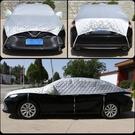 汽車遮陽罩 半罩SUV防曬防雨隔熱遮陽保...