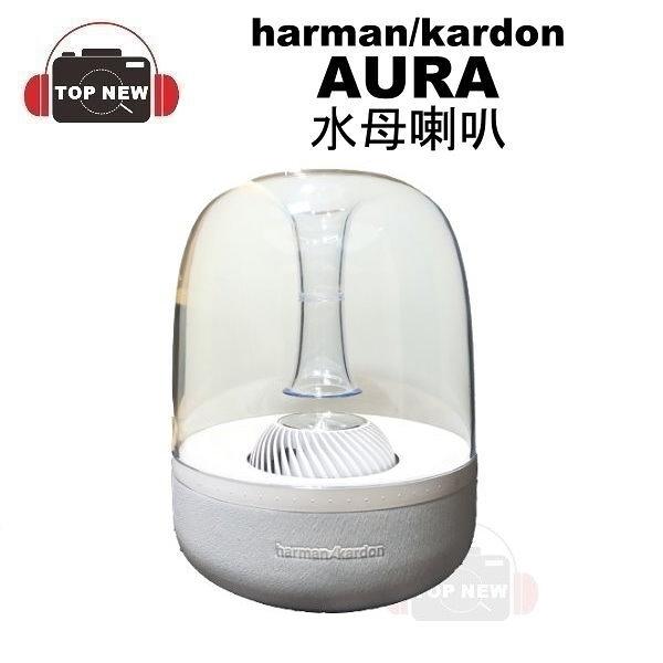 (福利品) hamam/kardon 哈曼卡頓 AURA 水母喇叭 藍芽喇叭 無保固