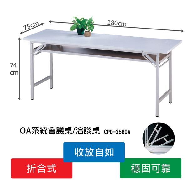 拆合式會議桌