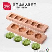 綠豆糕點模子木質冰皮月餅加深立體花型刻字烘焙模具 魔方數碼館