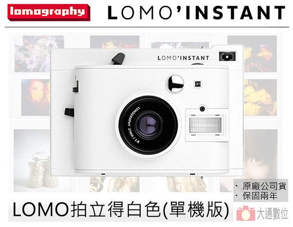 ★大通數位相機★ [現貨] Lomography Lomo Instant 拍立得相機 白色 公司貨