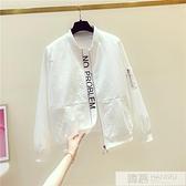 2020春秋新款短外套女韓版立領棒球服寬鬆bf夾克字母飛行服上衣潮  母親節特惠